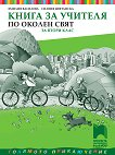Книга за учителя по околен свят за 2. клас - Емилия Василева, Силвия Цветанска - книга за учителя
