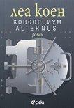 Съдбите на Ева - част 1: Консорциум Alternus - Леа Коен -