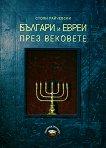 Българи и евреи през вековете - книга