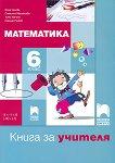 Книга за учителя по математика за 6. клас - Юлия Нинова, Снежинка Матакиева, Николай Райков, Тинка Бонина -