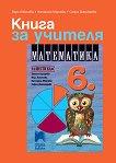 Книга за учителя по математика за 6. клас - Вера Ковачева, Катерина Марчева, София Димитрова -
