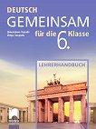 Deutsch Gemeinsam: Книга за учителя по немски език за 6. клас - учебна тетрадка