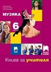 Книга за учителя по музика за 6. клас - Пенка Минчева, Красимира Филева, Светла Христова -