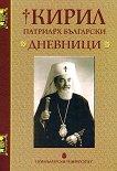 Кирил Патриарх Български. Дневници - книга