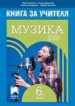Книга за учителя по музика за 6. клас - учебна тетрадка