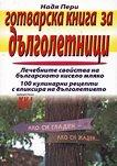 Готварска книга за дълголетници - Надя Пери -