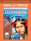 Книга за учителя по география и икономика за 6. клас - учебна тетрадка
