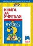 Книга за учителя по музика за 2. клас - Пенка Минчева, Красимира Филева, Светла Христова -