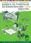 Книга за учителя по изобразително изкуство за 2. клас - Петер Цанев, Ралица Карапантева, Галя Страшилова -