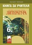 Книга за учителя по литература за 6. клас - Албена Хранова, Любов Шишкова -