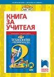 Книга за учителя по технологии и предприемачество за 2. клас - Георги Иванов, Ангелина Калинова -