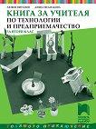 Книга за учителя по технологии и предприемачество за 2. клас - Любен Витанов, Деяна Недялкова -