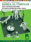 Книга за учителя по технологии и предприемачество за 2. клас -