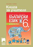 Книга за учителя по български език за 6. клас - Милена Васева, Тина Велева -