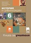 Книга за учителя по история и цивилизации за 6. клас -