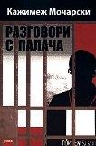 Разговори с палача - Кажимеж Мочарски -