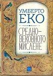 Средновековното мислене - Умберто Еко - книга