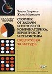 Сборник от задачи и тестове по комбинаторика, вероятности и статистика - Запрян Запрянов, Живка Маринкова - книга