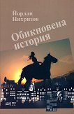 Обикновена история - Йордан Нихризов -