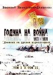 Година на война 1877-1878, том I и том II - Василий Немирович-Данченко -