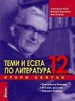 Теми и есета по литература за 12. клас - Втори свитък - Александър Панов, Виктория Бешлийска, Андрей Ташев -