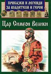 Приказки и легенди за владетели и герои: Цар Симеон Велики - книга