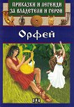 Приказки и легенди за владетели и герои: Орфей -