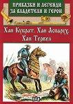 Приказки и легенди за владетели и герои: Хан Кубрат. Хан Аспарух. Хан Тервел - детска книга