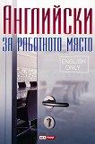Английски език за работното място: Учебник - Уилям С. Харви - помагало