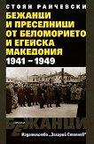 Бежанци и преселници от беломорието и Егейска Македония 1941 - 1949 - Стоян Райчевски - книга