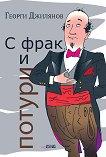 С фрак и потури - Георги Джилянов -