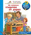 Енциклопедия за най-малките: Да направим къщичка от дърво - детска книга