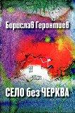 Село без черква - Борислав Геронтиев -
