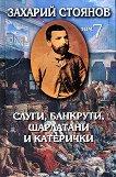 Съчинения в 8 тома - том 7: Слуги, банкрути, шарлатани и катерички - Захарий Стоянов - книга