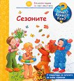 Енциклопедия за най-малките: Сезоните - книга