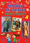 Празник на буквите: Велики българи - Цанко Лалев -
