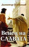 Венец на славата - Димитър Петканов -