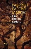 Сто години самота - книга