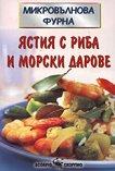 Микровълнова фурна: Ястия с риба и морски дарове - Соня Алисън -