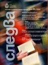 Следва - Списание за университетска култура - брой 36 / 2018 -