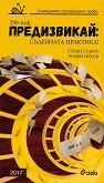 Предизвикай: Съдебната практика - Гражданско процесуално право 2017 - Стоян Ставру, Румен Неков -