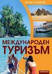 Международен туризъм - Велико Великов -