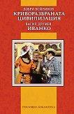 Криворазбраната цивилизация, Иванко - Добри Войников, Васил Друмев - книга