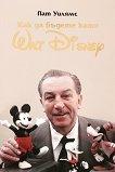 Как да бъдете като Walt Disney - книга