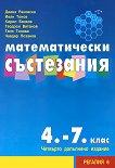 Математически състезания за 4., 5., 6. и 7. клас - учебник