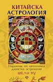 Китайска астрология. Наръчник по автентична даоистка астрология - Шели Ву -