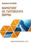 Маркетинг на търговската фирма - Виолета Гълъбова - книга