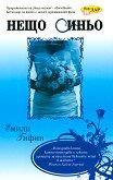 Нещо синьо - Емили Гифин -