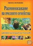 Размножаване на пчелните семейства - Иванка Желязкова - книга