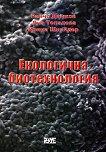 Екологична биотехнология - Райчо Димков, Яна Топалова, Ирина Шнайдер - учебник